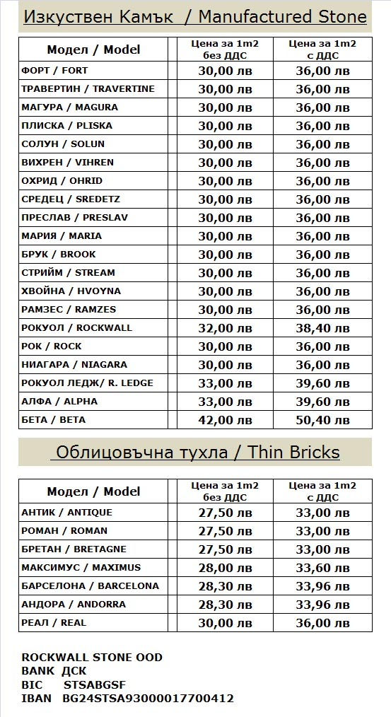 @00@ @ a ROCKWALL STONE 2017 PRICE LIST