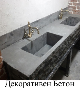 decoratven-beton